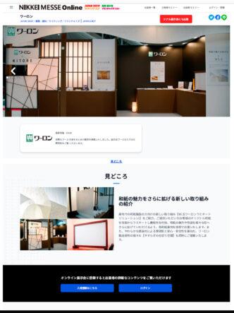 オンライン展示会のトップページ